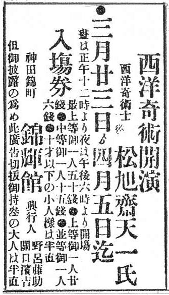 松旭斎天一 001