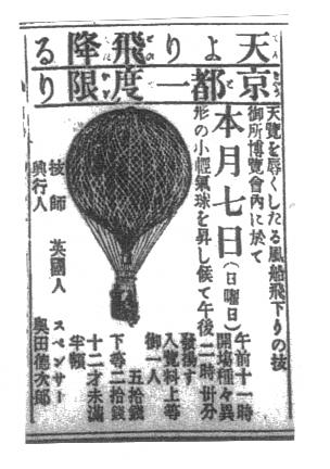風船 011
