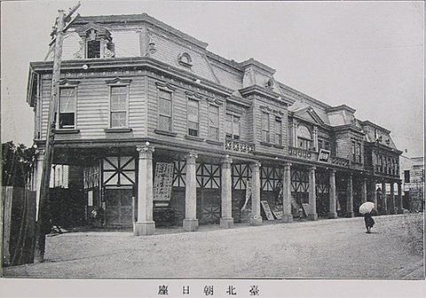 台北朝日座