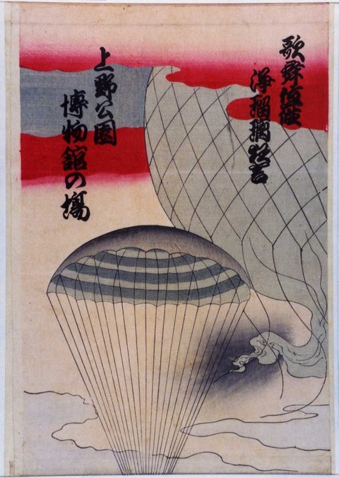 菊五郎 風船5