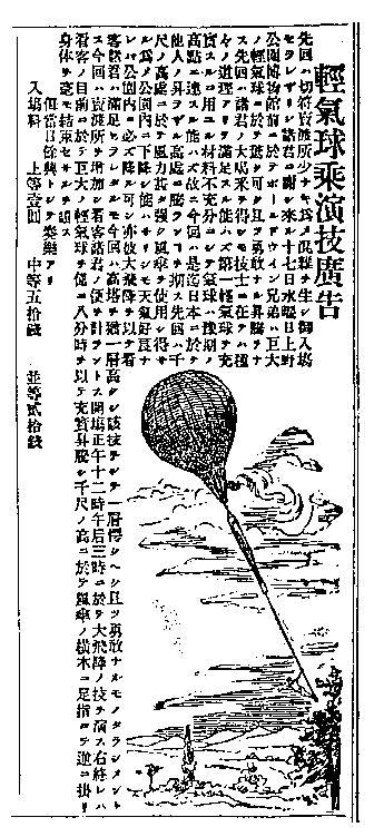 気球その二 002
