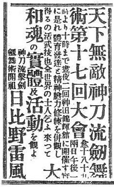 明治35年(1902年)10月~12月 : 見世物興行年表