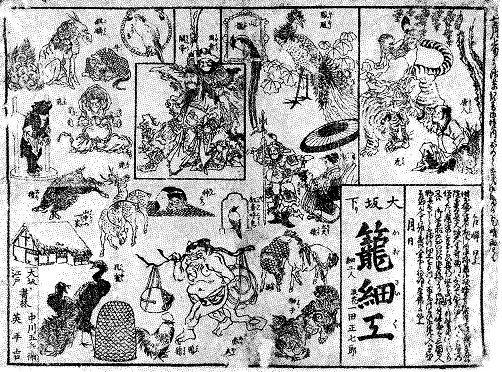 文政元年(1818)~文政二年(1819)八 : 見世物興行年表