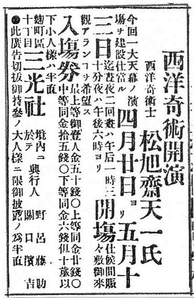 松旭斎天一 002