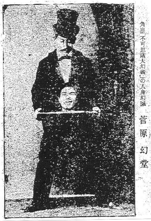 明治40年(1907年)九 : 見世物興行年表