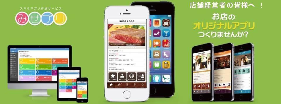 お店の公式アプリ作成サービス - 『みせプリ』 イメージ画像