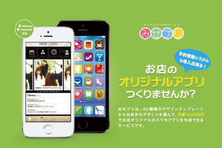 お店の公式アプリ作成サービス - 『みせプリ』 月1万円でお店のオリジナルアプリをつくりませんか?