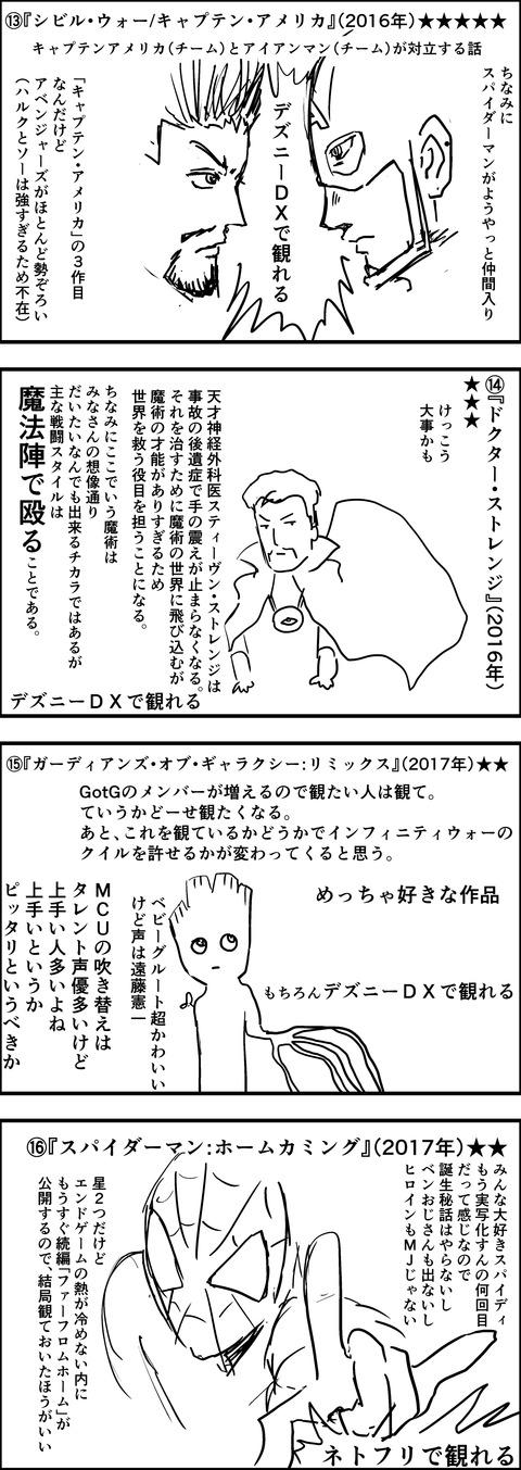 ブログ4コマ③_039