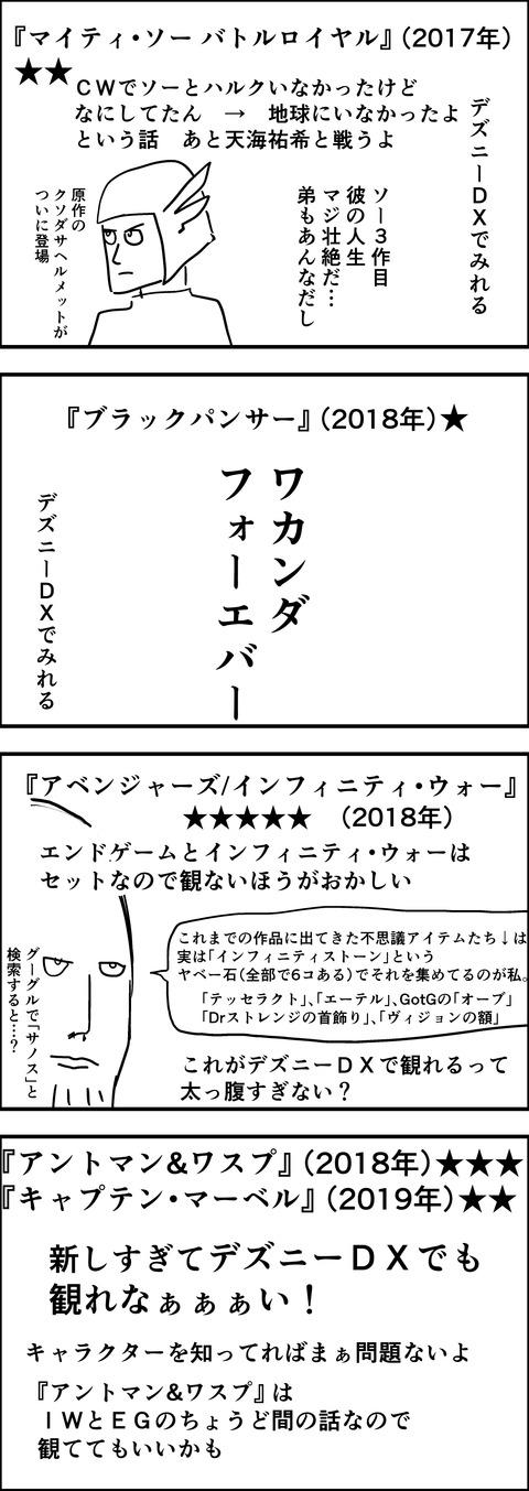 ブログ4コマ③_040