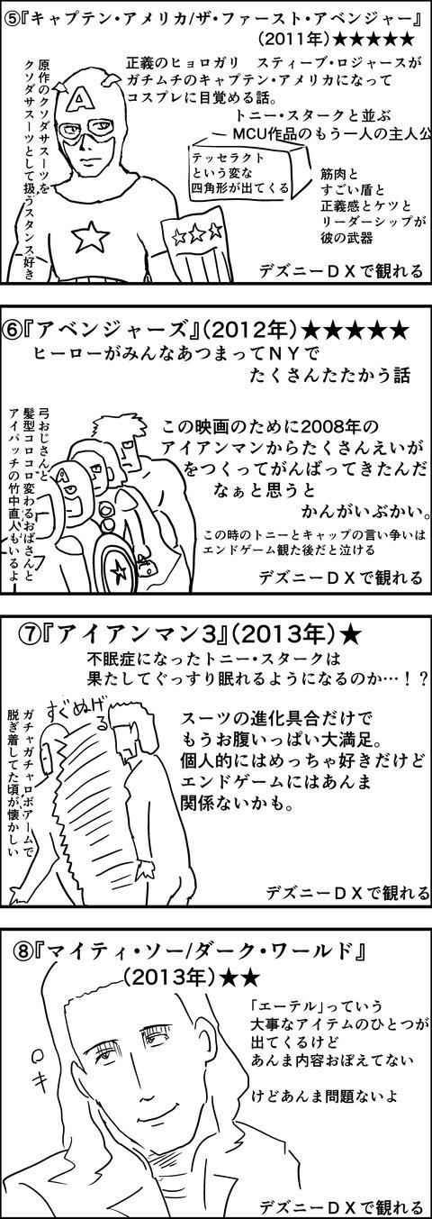 ブログ4コマ③_037