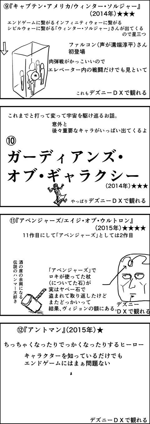 ブログ4コマ③_038