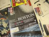 BOSTON美術館 浮世絵名品展 パンフ