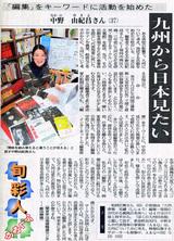 中野さん、西日本新聞に載りましたね