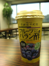 """銀座千疋屋""""フルーツバラン酢  黒酢+ブルーベリー"""""""