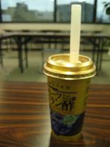 """銀座千疋屋""""フルーツバラン酢  黒酢+ブルーベリー""""2"""