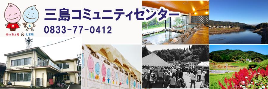 三島コミュニティセンター イメージ画像