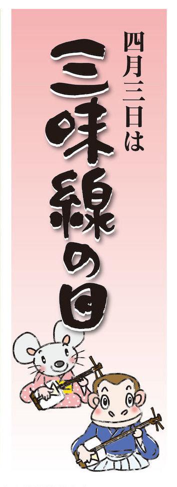 箏の日三味の日03