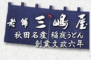 老舗 三嶋屋