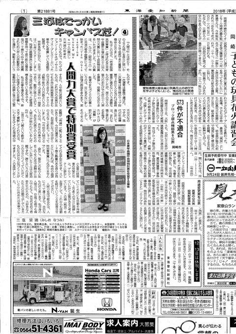 東海愛知新聞8月分