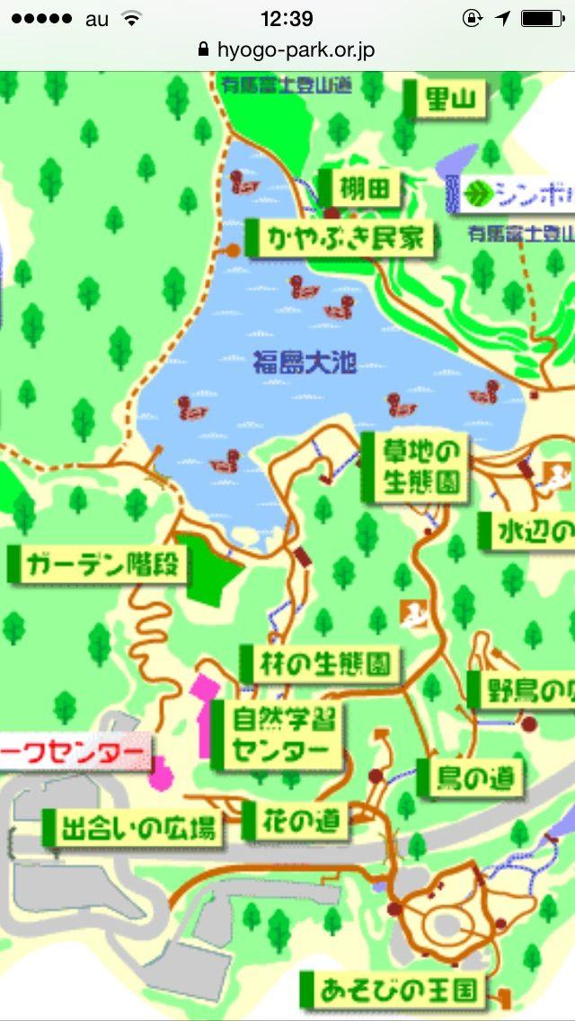 公園 有馬 富士