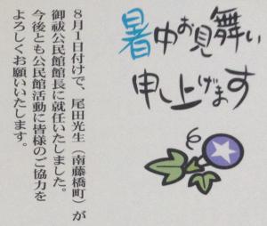 OtaMItsuoAisatsu