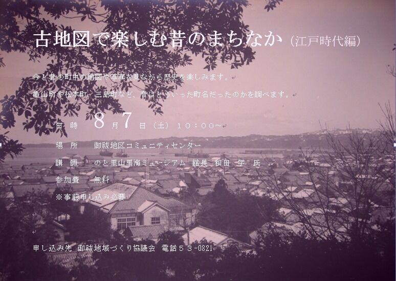 古地図で楽しむまちなか(江戸時代編)-20210807