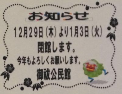 Oyasumi2016-17