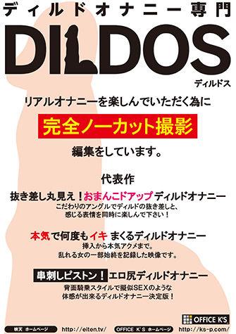 DILDOS-POP-