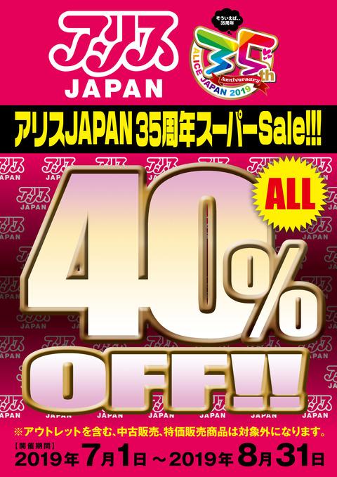 【印刷用】35周年キャンペーンPOP