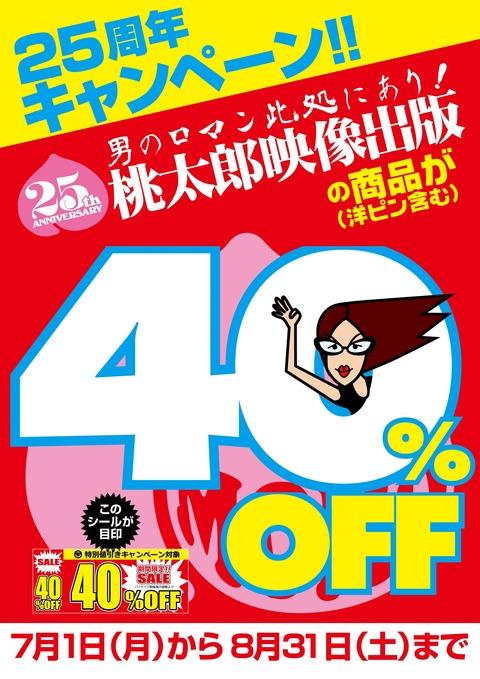 【印刷用】桃太郎 CP A4POP