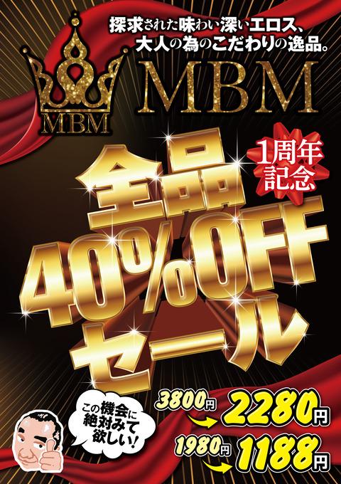 MBM_1stAnniv_pop-40%