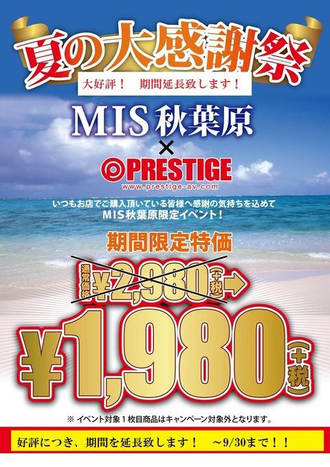 30kai ¥1000off_mis