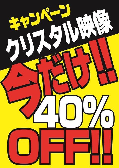(30)A440%OFF-A1_見本