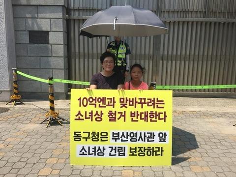 【韓国】釜山市民の92%が日本領事館前の「少女像」設置に賛成