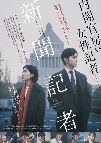 【映画・新聞記者】韓国女優シム・ウンギョンの日本映画デビュー作、安倍政権を正面狙撃