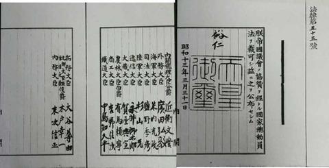 【韓国】 「強制動員公文書の最終決裁者は日王…責任は明確」~韓国の大学教授が分析