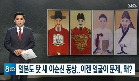 【韓国】 紙幣の絵を描いた画家が親日家と判明し大混乱 新日辞典から発覚 紙幣全取っ替えか?