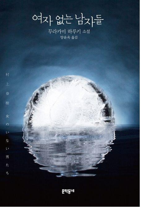 【韓国】 ノーベル文学賞対決「ハルキvsコ・ウン」~全世界が注目