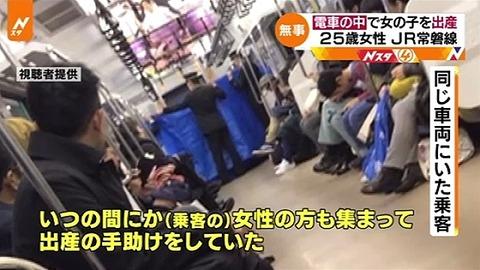 【千葉】JR常磐線車内で25歳女性が女の子出産、母子ともに無事 医師を探すアナウンス、乗客が出産の手助け