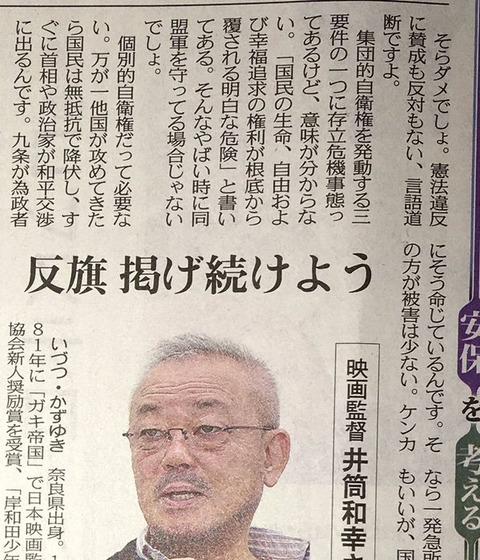 【正論】井筒和幸「中国が日本に攻めてきても戦争する必要も無いし、日本人は無抵抗で降伏すればいい」