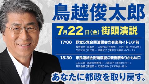 本日の鳥越俊太郎さんの街頭演説に「枝野・志位・小沢」登場予定! 野党共闘最大のピンチへwwww