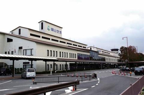 【社会】「愛称だけで岡山空港とわかる」が条件 岡山県が空港の愛称募集 来年3月開港30周年…採用者には3万円の