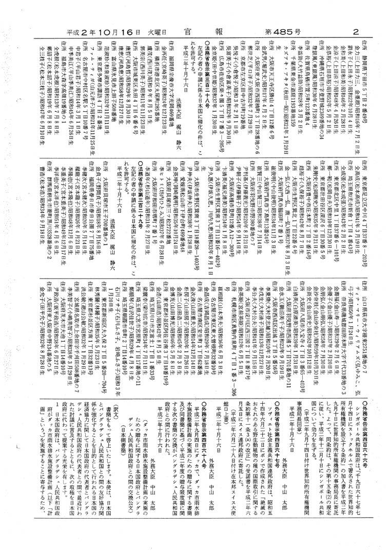 山田浩二容疑者 13年前にも渡利浩二という名前で前科 成人した際に金浩二→山田浩二として帰化か