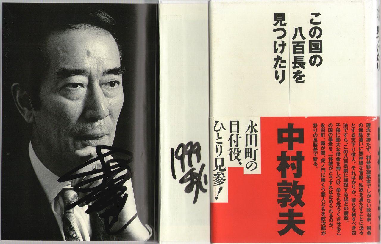 中村敦夫の画像 p1_39