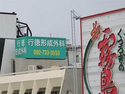 2西中洲@ぎょうとく形成外科