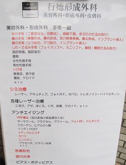 4項目@ぎょうとく形成外科