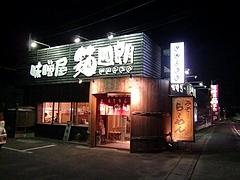 味噌屋 麺四朗