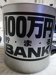 100万円貯まる貯金箱