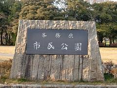 岐阜 各務ヶ原市民公園