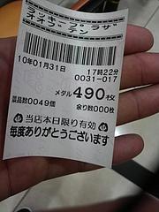 20100131ラッキープラザ